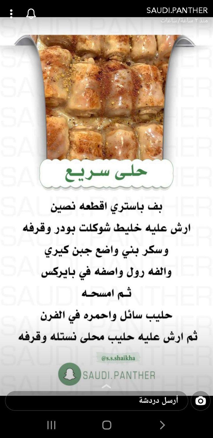 Pin By Fatima On Sweet Food Receipes Food Recipies Arabic Food
