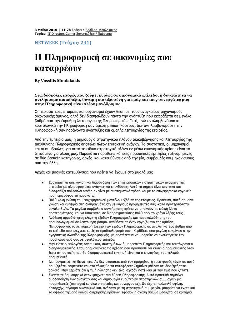 Netweek (T. 241)Vassilis Moulakakis by Vassilios Moulakakis via slideshare