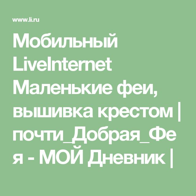 Мобильный LiveInternet Маленькие феи, вышивка крестом | почти_Добрая_Фея - МОЙ Дневник |