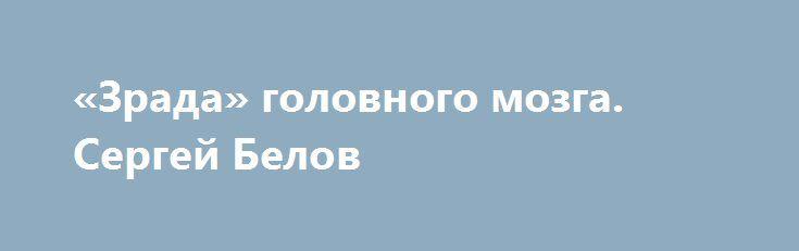 «Зрада» головного мозга. Сергей Белов https://apral.ru/2017/09/09/zrada-golovnogo-mozga-sergej-belov.html  Есть ровно две причины, которые делают крах украинского проекта неизбежным. Одна из них заключается в том, что большая часть политической элиты страны состоит из форменных негодяев и клинических идиотов. Это не оскорбление, это диагноз, который признают сами украинцы. Изменить ситуацию, сменить элиту на более вменяемую, невозможно. В силу отсутствия элиты как таковой. К тому же…