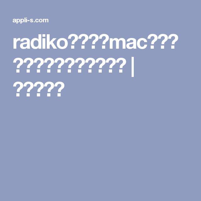 radikoの録音をmacで!使用するフリーソフトは? | あぷりーず