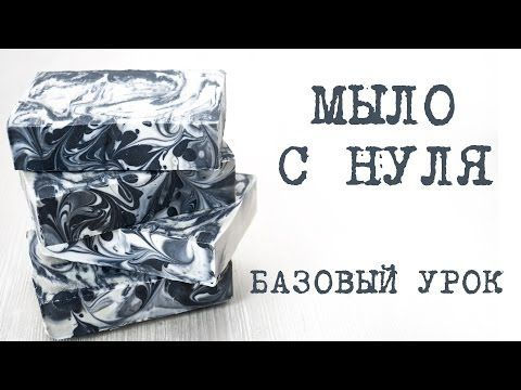 Мыло с нуля - (базовый мастер-класс) - Kamila Secrets Выпуск 62 - YouTube