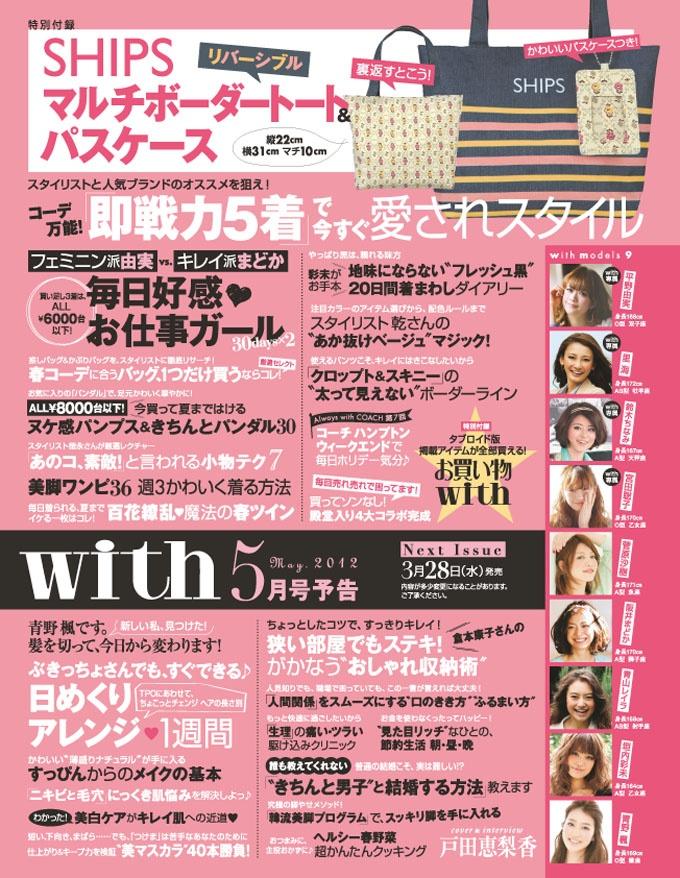 今月の雑誌、欲しい!