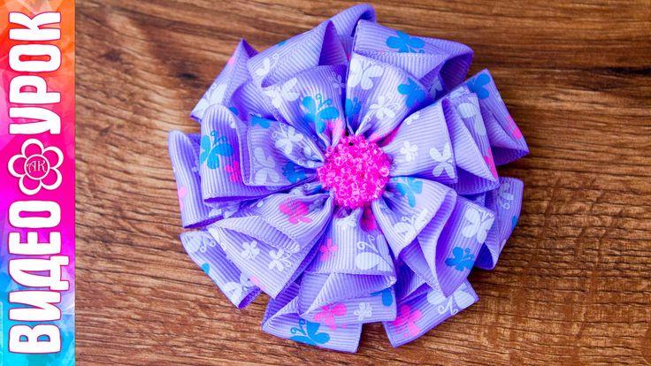 В этом видео уроке я покажу как сделать красивый пышный цветок Канзаши из репсовой ленты шириной 2,5 см. Я выбрала цветную ленту с принтом, думаю в таком леп...