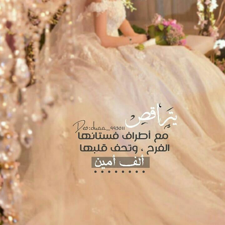 Pin By كالقمر On ذوقي Amazing Wedding Makeup Girly Pictures Bff Pictures