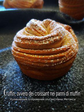 Краффин - это замечательная наившуснейшая и наикрасивейшая выпечка, гибрид маффина и круассана     Десерт, изобретенный в Mr. Holmes...