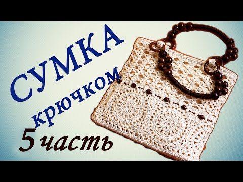 СУМКА крючком ( 5 часть) Как вязать донышко  Crochet handbag - YouTube