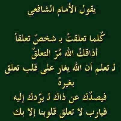 Pin By Semsem Batat On رمزيات In 2020 Interesting Quotes Islamic Quotes Islamic Quotes Quran