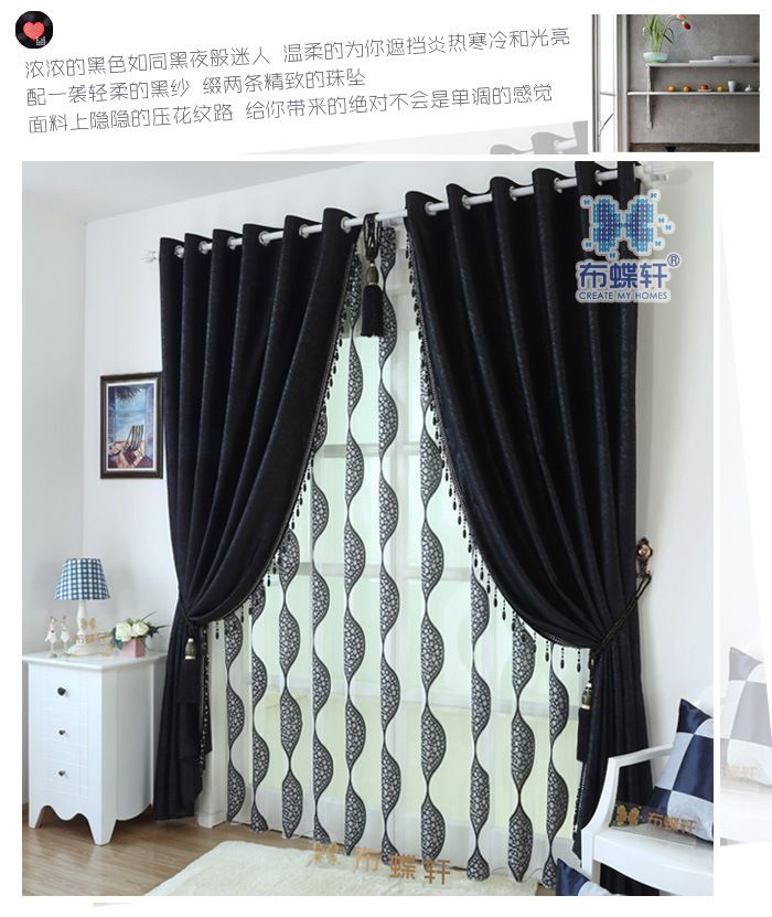 rideaux de salon tissu de rideau and chambres coucher. Black Bedroom Furniture Sets. Home Design Ideas