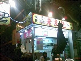 老友記快餐 - 深水埗的港式粉麵/米線快餐店 - 香港餐廳 - Hong Kong Restaurants Guide HK Restaurant