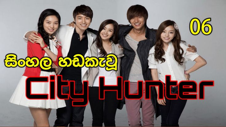 City hunter episode 06 sinhala dubbed korean tv in 2020