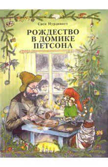 """Книга """"Рождество в домике Петсона"""" - Свен Нурдквист. Купить книгу, читать рецензии"""
