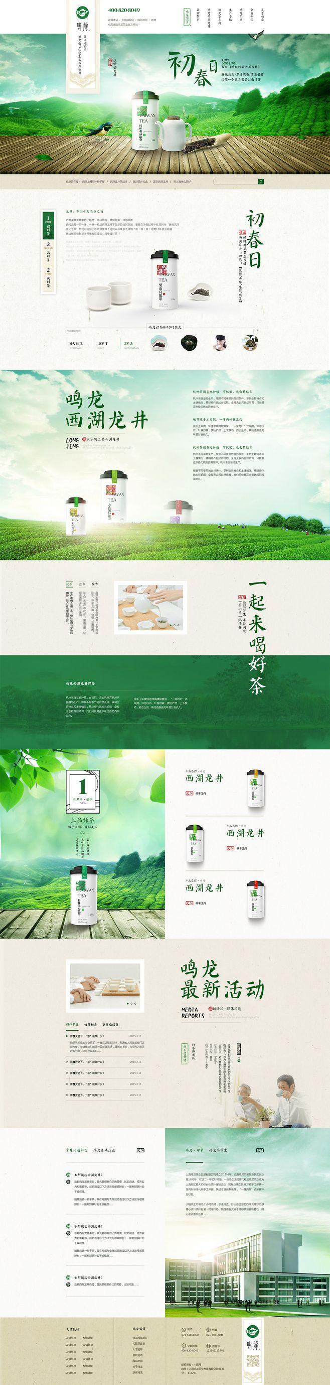 茶 绿色 舒适 页面