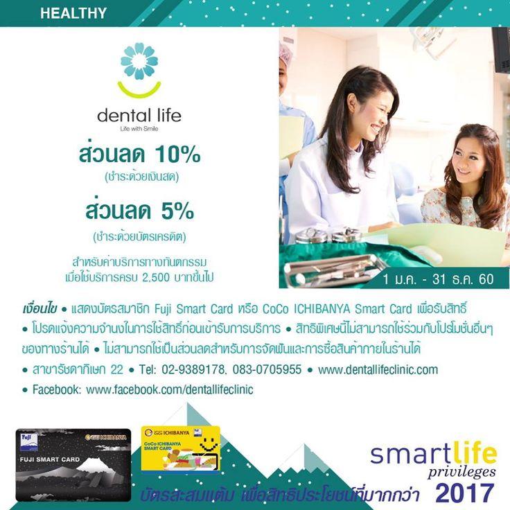 โปรโมชั่น ฟูจิ สมาชิก Fuji Smart Card แสดงบัตรเพื่อรับส่วนลดบริการทันตกรรม ที่  dental life (วันนี้ -31 ธ.ค 60)  คลินิกทันตกรรม dental life ภายใต้แนวคิด Life with Smile ชีวิตที่เต็มเปี่ยมด้วยรอยยิ้ม สมาชิก Fuji Smart Card �