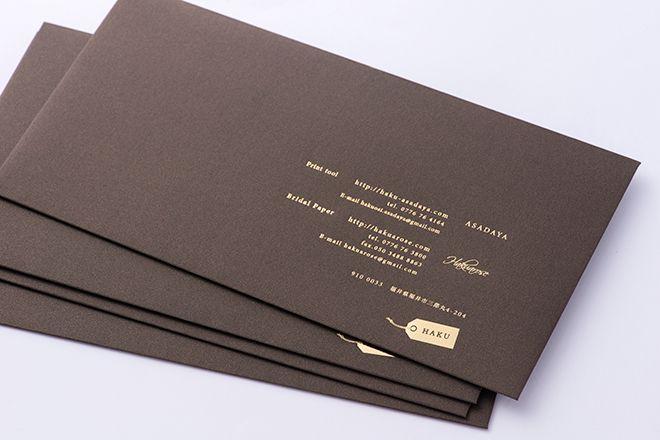 コットンパールチョコレート封筒全体画像