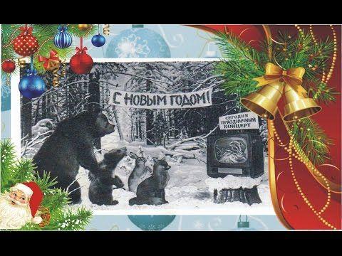 Новогодняя ностальгия ... - Праздники - ИСТОРИЯ и СОВРЕМЕННОСТЬ - Каталог статей - ЛИНИИ ЖИЗНИ