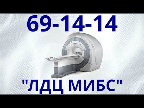 МРТ в Оренбурге