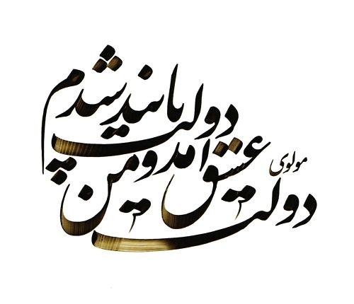 """""""The power of love came and I became everlasting power."""" Rumi - Persian Calligraphy"""