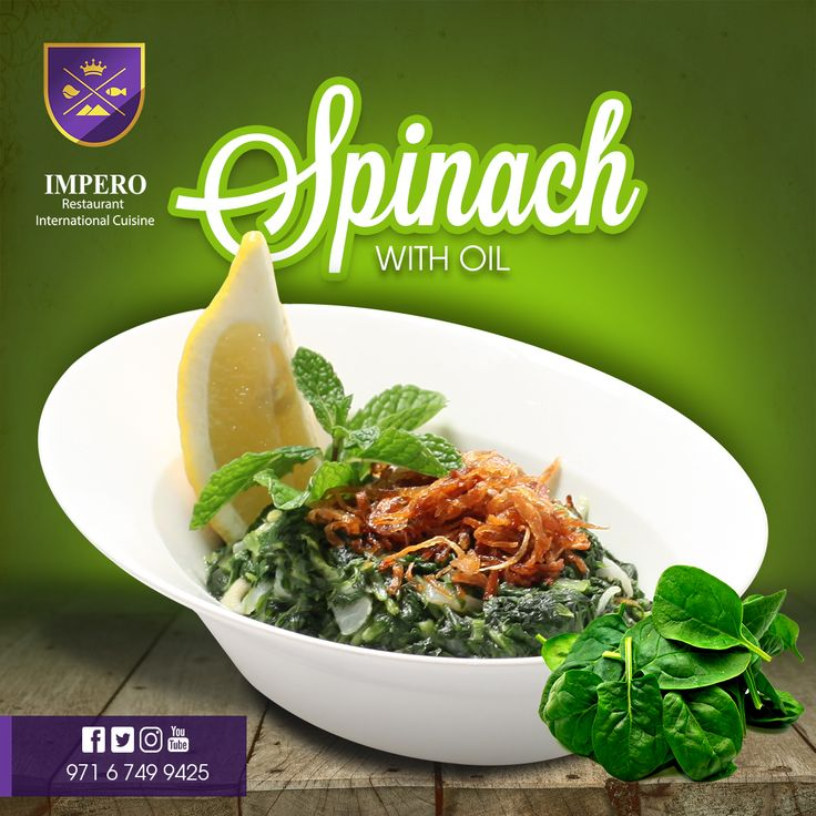 الاختلاف مش عند اي حد الاختلاف دائما للاحلى خصوصا لو سبانخ بالزيت في امبيرو Eat Wish Imperorestaurant Uae Cuisine International Cuisine Spinach