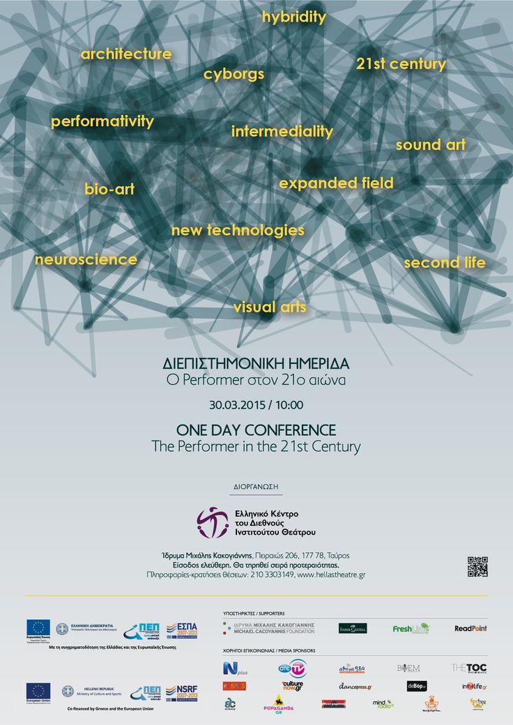 Το Ελληνικό Κέντρο του Διεθνούς Ινστιτούτου Θεάτρου διοργανώνει Διεπιστημονική Ημερίδα με τίτλο «Ο Performer στον 21ο αιώνα» (The Performer in the 21st Century), την 30η Μαρτίου 2015 στο Ίδρυμα Μιχάλης Κακογιάννης (Πειραιώς 206) από τις 10:00 έως τις 18:00.