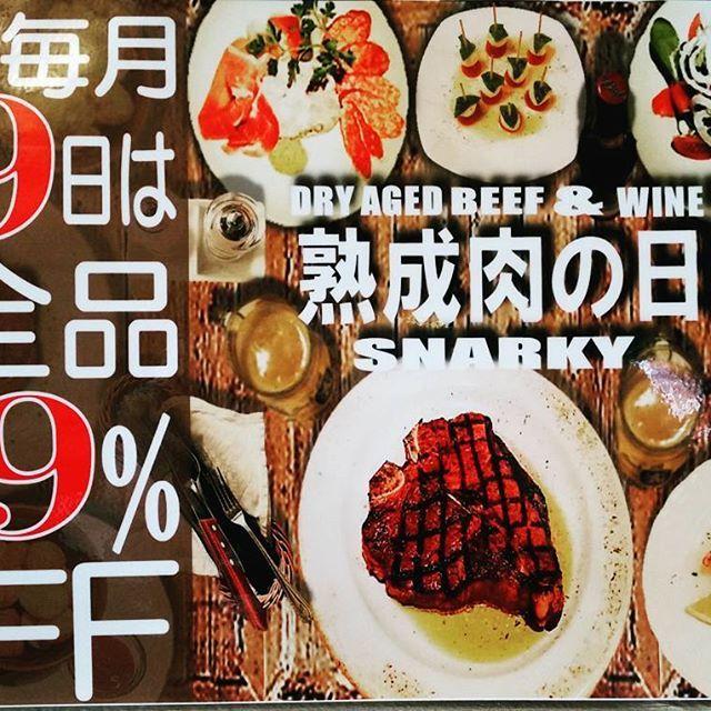 桜も咲きもう新年度🌸 #肉バルスノーキー のお得な日が変わります❗  今までは 19日 熟成肉の日 29日 肉の日 と2日やっておりましたが、 4月からは19日の1日とさせていただきます。  その分内容もをし変更し、  毎月19日は 熟(19)成肉(29)の日❗ 全品29%OFF✨  ステーキはもちろん、ご宴会のコースも、飲み放題も💕 全てが29%OFFです。  ぜひお誘いあわせの上お出掛けください♪  #熟成肉の日 #肉バルスノーキー行徳  #肉バルスノーキー行徳店 #行徳 #東京メトロ #東西線 #葛西 #肉バルスノーキー葛西 #肉バル #肉居酒屋 #熟成肉  #ドライエイジングビーフ #塊肉  #赤身肉 #肉 #ステーキ #肉女子 #肉男子 #肉部  #肉の日 #29日 #19日 #肉スタグラム
