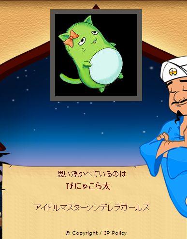 【モバマス】Akinatorってスゴイな