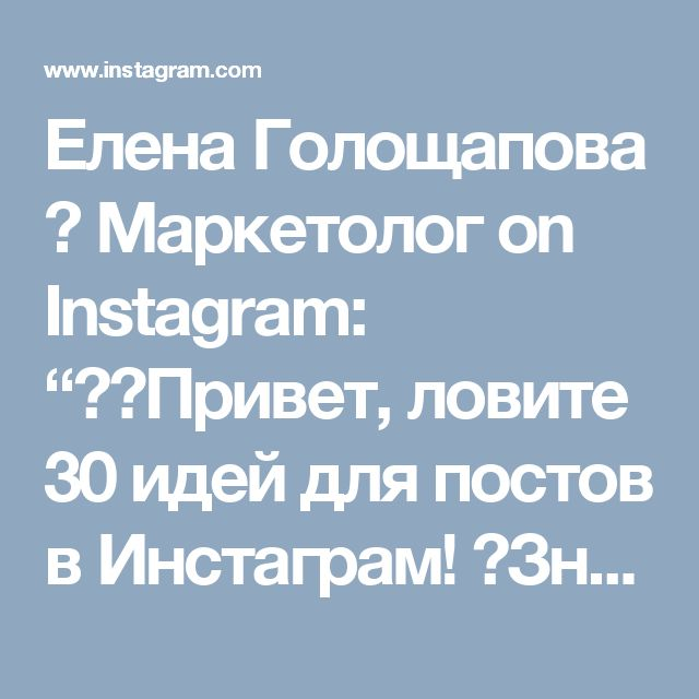 """Елена Голощапова 😎 Маркетолог on Instagram: """"🙌🏻Привет, ловите 30 идей для постов в Инстаграм! 😻Знаю по опыту очень помогает на первоначальном этапе ведения аккаунта, когда вы еще не…"""""""