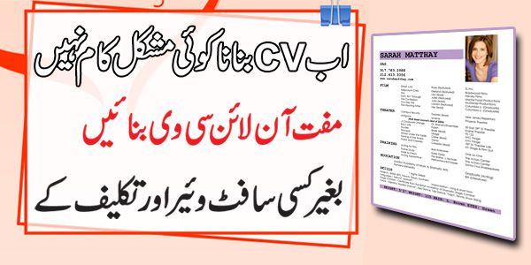 Create CV Online without any Program Creating CV(Curriculum vitae - how to make a resume in word 2010