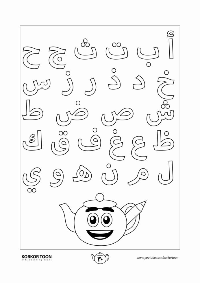 Ck Worksheets For Kindergarten Beautiful Pin Printable Worksheet Tem Alphabet Worksheets Preschool Alphabet Worksheets Kindergarten Alphabet Tracing Worksheets
