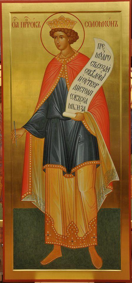 Holy Prophet Solomon / ИКОНОПИСНЫЙ ПОДЛИННИК's photos – 8,757 photos | VK
