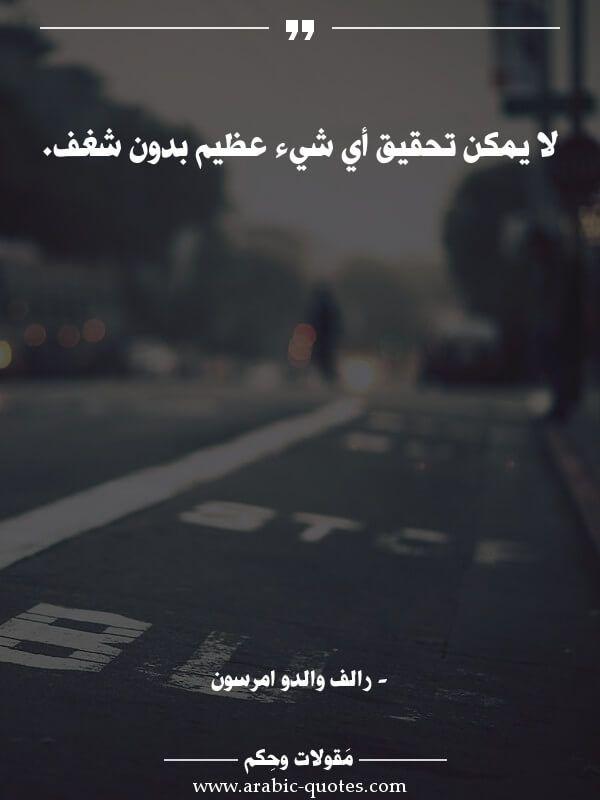 اقوال وحكم مقولات جميلة أقوال مأثورة لا يمكن تحقيق أي شيء عظيم بدون شغف Wisdom Quotes Life Arabic Quotes Wise Quotes