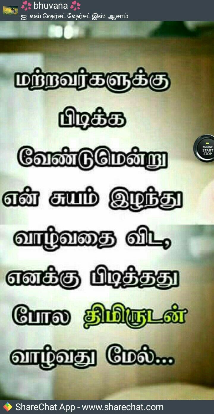 Pin By Rv Ansh On Durai Gallery Good Thoughts Quotes