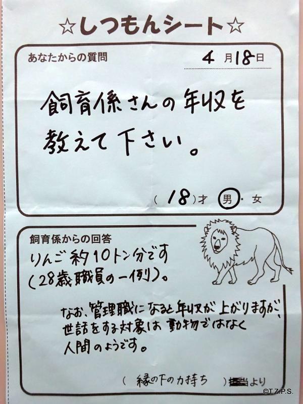 【恐れ入りました】多摩動物公園の「質問シート」の返答が素敵すぎる4選   COROBUZZ