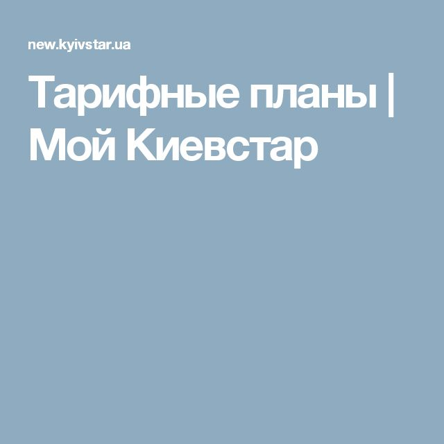 Тарифные планы | Мой Киевстар