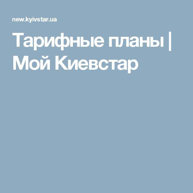 Тарифные планы   Мой Киевстар