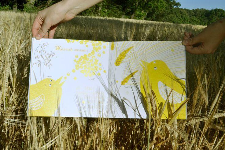 "Children's book ""Rainbow"" Author: Polina Smirnova Yellow."