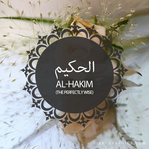 Al-Hakim,The Perfectly Wise,Islam,Muslim,99 Names