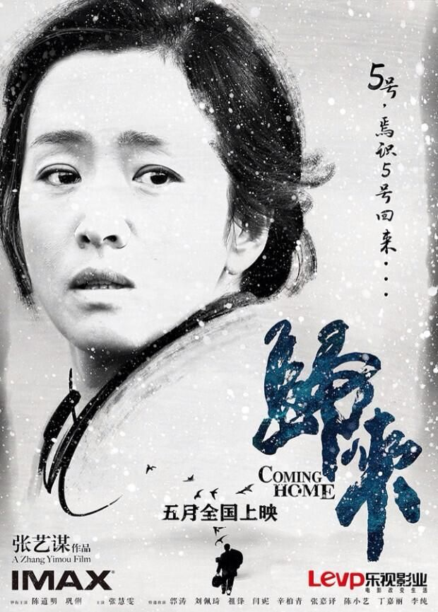 Cannes Coverage: Character posters for Zhang Yimou's Coming Home