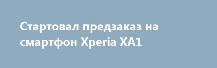 """Стартовал предзаказ на смартфон Xperia XA1 http://itzine.ru/news/gadgets/xperia-xa1-sale.html  В России начался предзаказ на модель из новой линейки смартфонов – Sony Xperia XA1. Он был представленна MWC 2017 в марте этого года. Смартфон Xperia XA1 оснащен основной камерой с разрешением 23МП, матрицей Exmor RS (1/2.3"""") и объективом F2.0, которые обеспечивают прекрасное качество фотосъемки при слабом освещении. Широкоугольный объектив 8МП фронтальной камеры захватывает все детали [...]"""