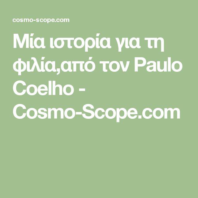 Μία ιστορία για τη φιλία,από τον Paulo Coelho - Cosmo-Scope.com