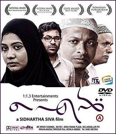 Ain DVD Malayalam Movie 2015-16 Buy Online, buy Malayalam Movie Ain DVD online,  buy Ayin DVD online, Ainn DVD VCD buy online, Buy Latest  Malayalam Movie DVD online