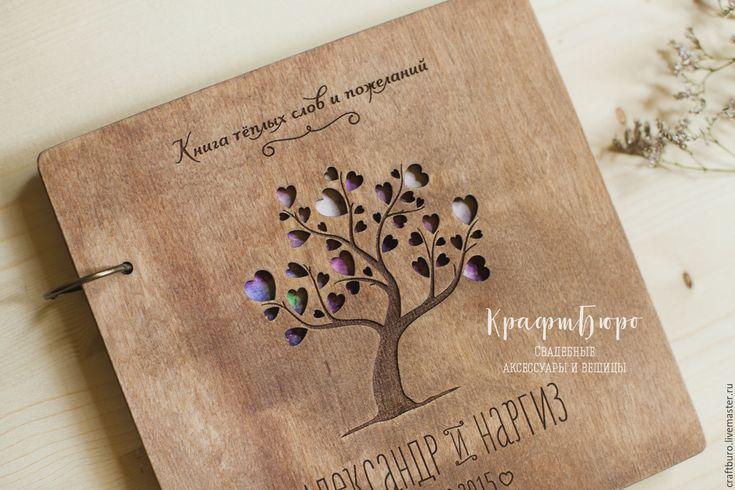Купить или заказать Книга пожеланий на свадьбу в интернет-магазине на Ярмарке Мастеров. Книга пожеланий в деревянной обложке. Приятная в руках, с ароматом дерева, душевная! Долговечная и экологичная, покрыта матовым лаком. Такую книгу будет приятно полистать спустя время и вспомнить счастливые моменты и искренние пожелания близких людей. С удовольствием сделаем для Вас книгу или альбом пожеланий на свадьбу, день рожденья, юбилей компании. Есть разные оттенки дерева на выбор. Книга…
