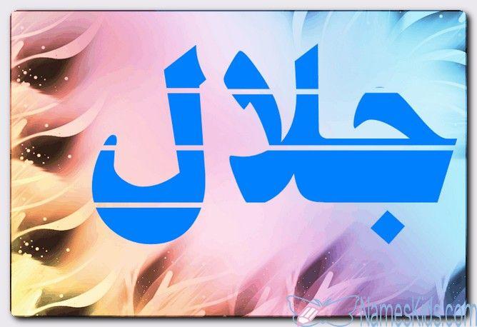 معنى اسم جلال وصفات حامل الاسم العظمة Jalal اسم جلال اسماء اسلامية اسماء اولاد