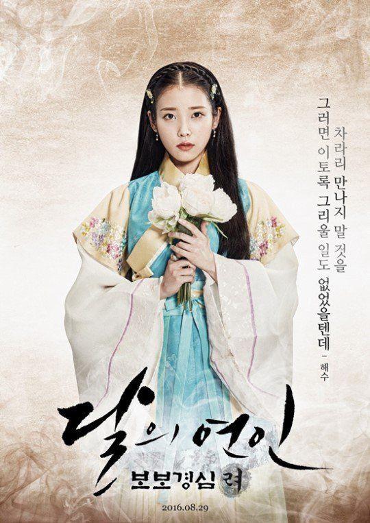 Scarlet Heart: Ryeo Releases Beautiful Stills of IU on Set | Koogle TV