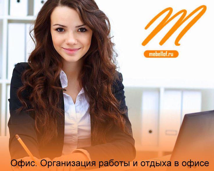 Офисная мебель Mebellof: качественная офисная мебель, кабинеты руководителя, мебель для персонала, кресла и стулья в Москве.