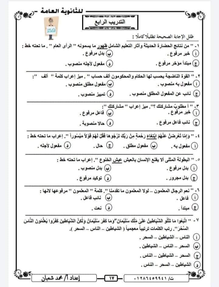 تدريبات النحو والأدب للصف الثالث الثانوى 2021 نظام حديث ا محمد شعبان