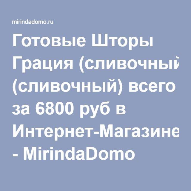 Готовые Шторы Грация (сливочный) всего за 6800 руб в Интернет-Магазине - MirindaDomo