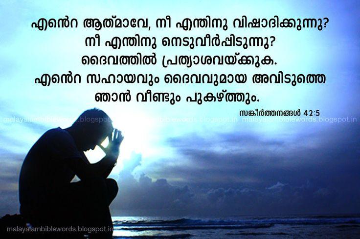 Psalms 42 5, Malayalam bible verses