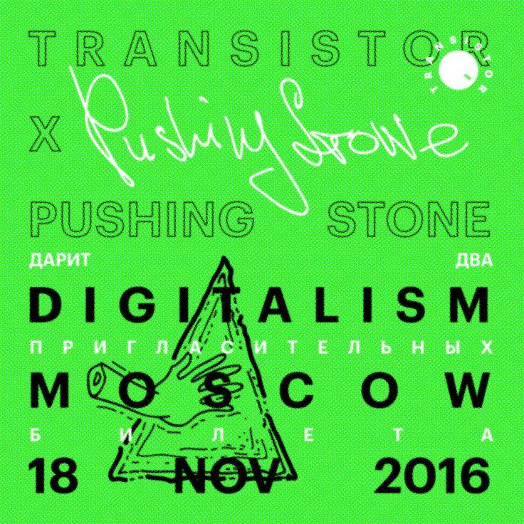 Transistor x Pushing Stone