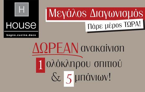 Διαγωνισμός του housebagno.gr με δώρο 1 ανακαίνιση σπιτιού και 5 ανακαινίσεις μπάνιων | Διαγωνισμοί με Δώρα 2014 - diagonismoidwra.gr